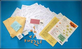 パズる会2009_配布物.jpg
